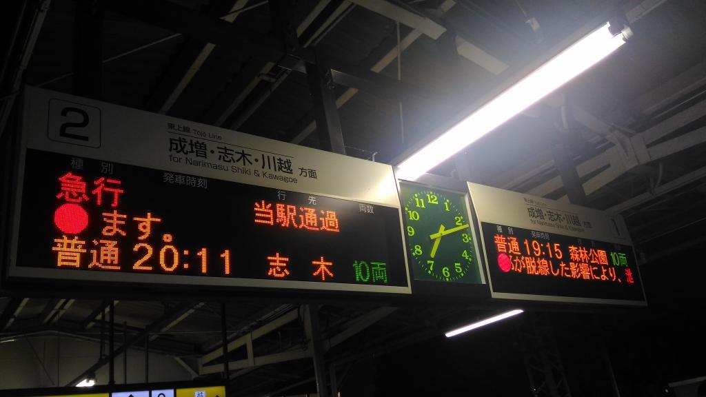 東武 東 上線 遅延 な う