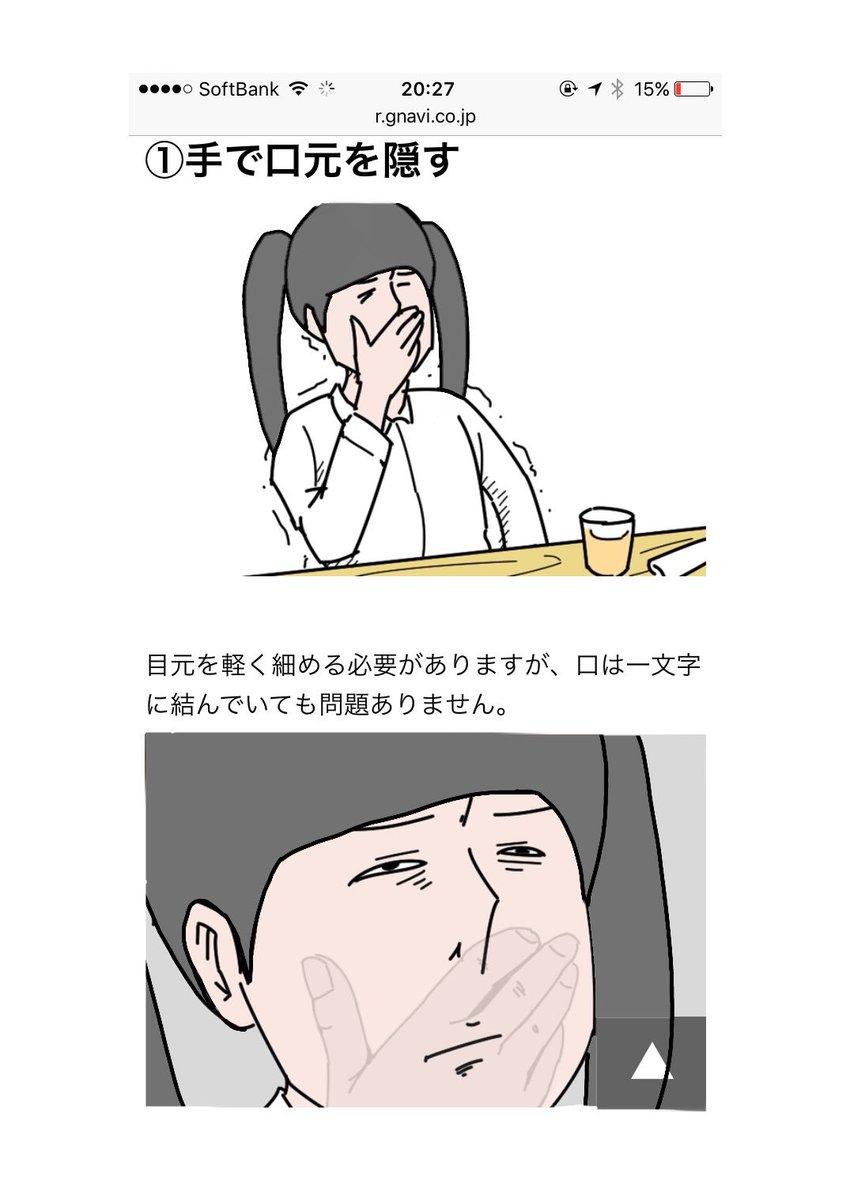 笑顔のいらない愛想笑い hashtag on Twitter