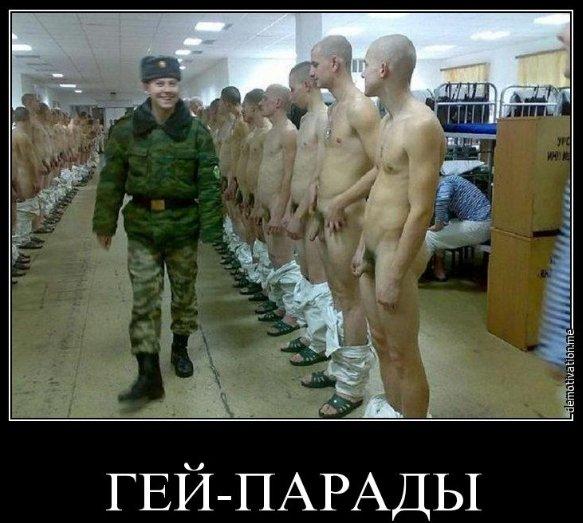 фото русские солдаты голые