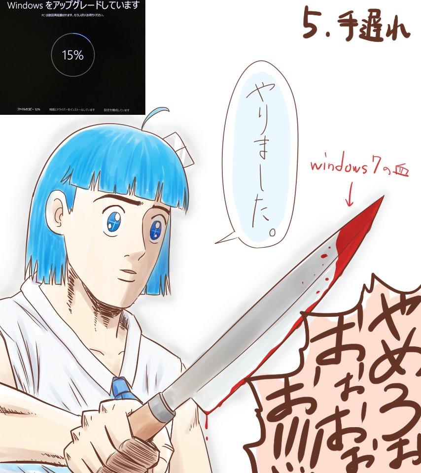 被害者急増中!?windows10アップグレードちゃんエスカレートしすぎ!