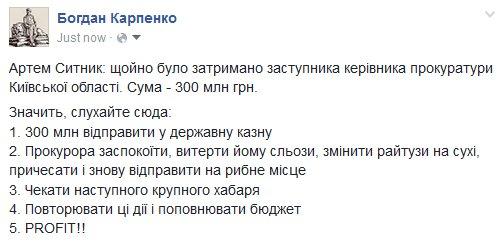 В НАБУ рассказали о подробностях задержания зампрокурора Киевской области за махинации с сахаром Аграрного фонда - Цензор.НЕТ 5276