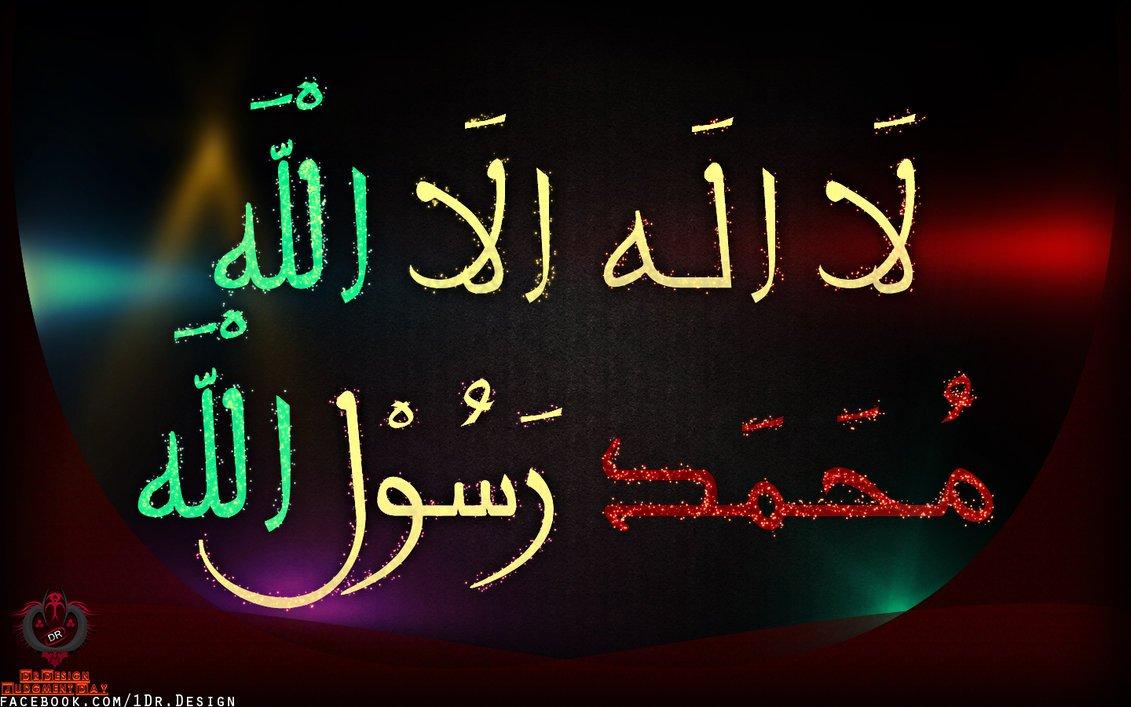 Картинки с именем аллаха и пророка мухаммеда