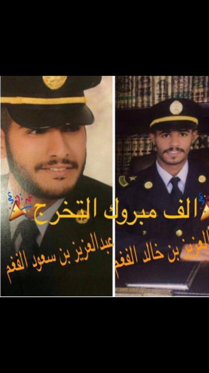 ابناء عبدالعزيز الفغم
