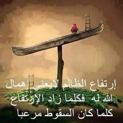 Pe Twitter حسبي الله في كل ظالم ظلم حسبي الله في كل سارق