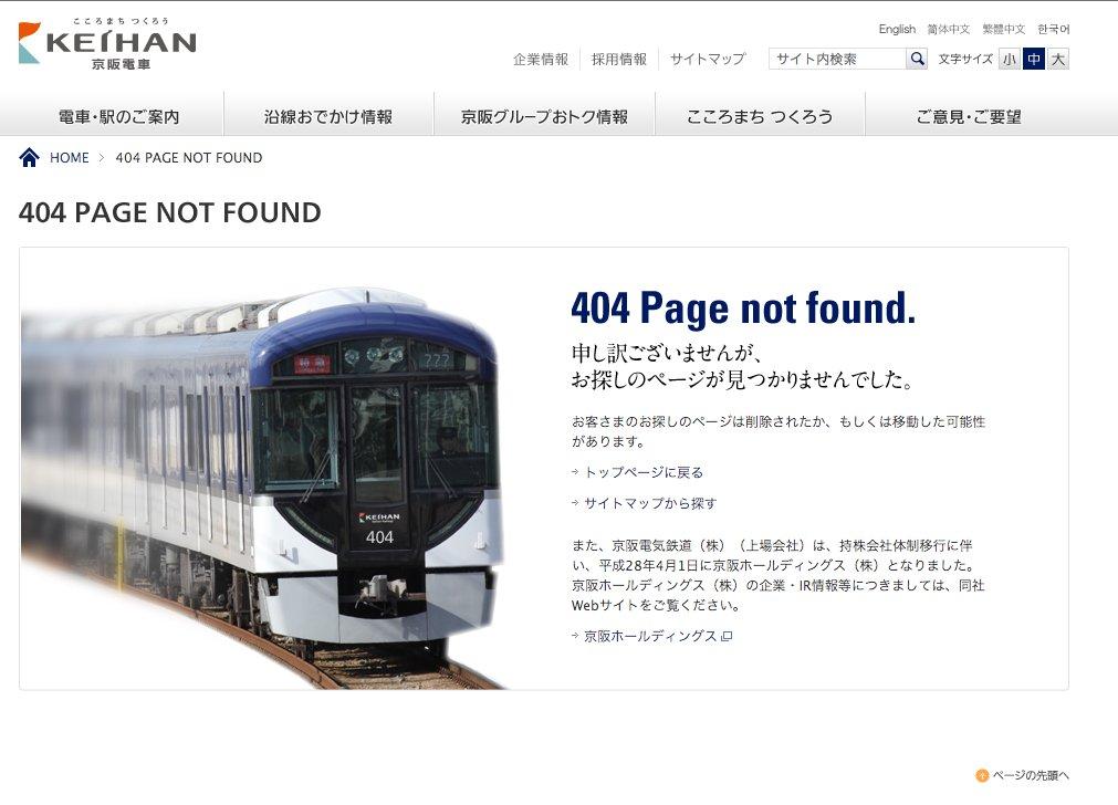 京急の404エラーのページが1404が写ってると話題ですがここで京阪の404のページを見てみましょう。 https://t.co/Bfqmjb7Ra6