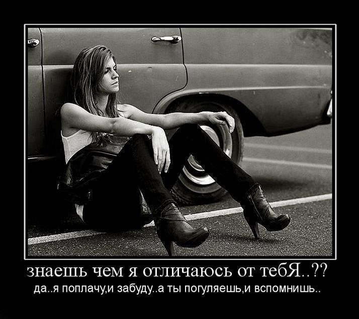 Грустный картинки с надписью про расставание с девушкой, днем