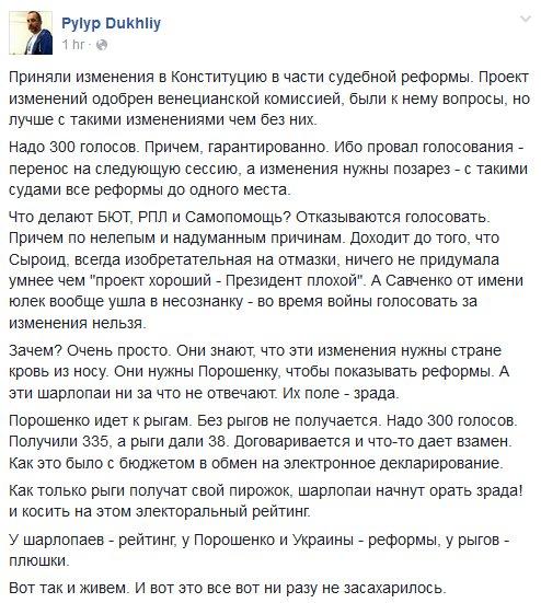 """""""Не перезвонил Ляшко"""", - Порошенко рассказал, кого поблагодарил лично за голосование по изменению Конституции - Цензор.НЕТ 5513"""