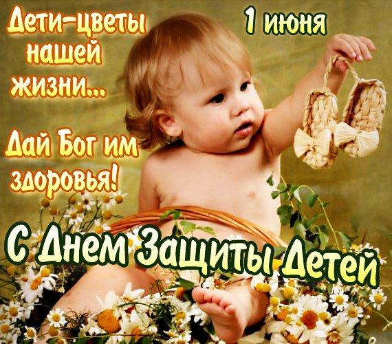 Поздравление с днем защиты детей с картинками, делать
