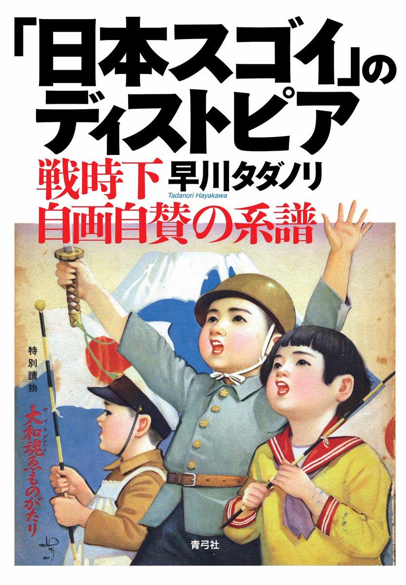 【書影】今月刊行予定の早川タダノリ『「日本スゴイ」のディストピア――戦時下自画自賛の系譜』のカバーをご紹介します。内容の詳細はこちら→https://t.co/ENPUAvkfZZ https://t.co/9SikAhpQO4