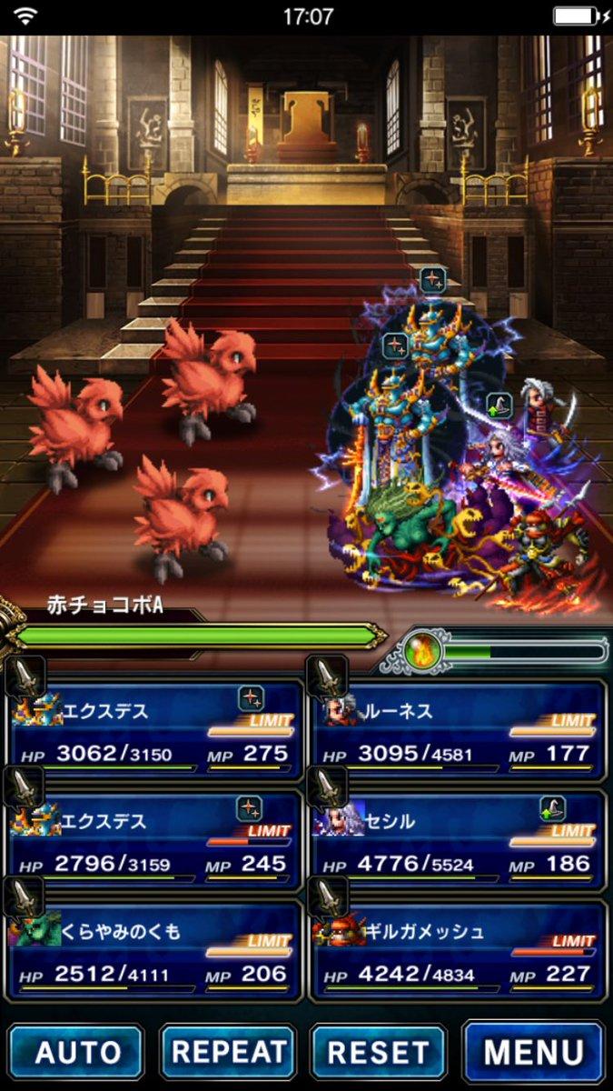 【FFBE】FFTイベント2のチョコボは色によって貰える赤の宝玉の数違うのかな?赤チョコボが1000かな?【ブレイブエクスヴィアス】