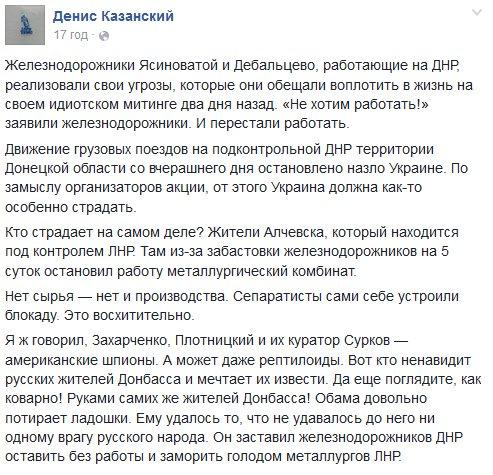 """""""Мой ночной кошмар: возвращение восточной границы Украины под контроль президента Савченко"""", - Twitter заблокировал пародийные аккаунты Путина и Лаврова - Цензор.НЕТ 1055"""