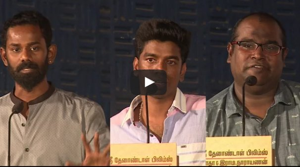#Oru_Naal_Koothu Press Meet Full Video   Video:   #ONK