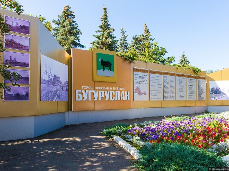 тому бугуруслан оренбургская область фото революции кремль был