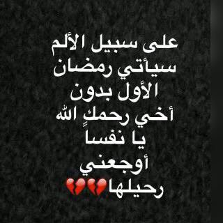 Feeefoo On Twitter على سبيل الألم والوجع سيأتي رمضان لأول مره بدون أخي رحمك الله يا نفسا أوجعني رحيلها
