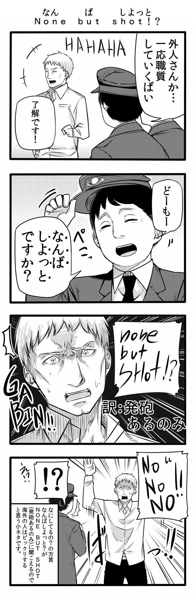 ツイッターで見つけた 福岡の警察が職質する時に使う「なんばしよっと?(博多弁でなにしてるんですか?)」が外国人には「None but shot(発砲あるのみ)」に聞こえてめっちゃビビるっていうネタを四コマにしてみました