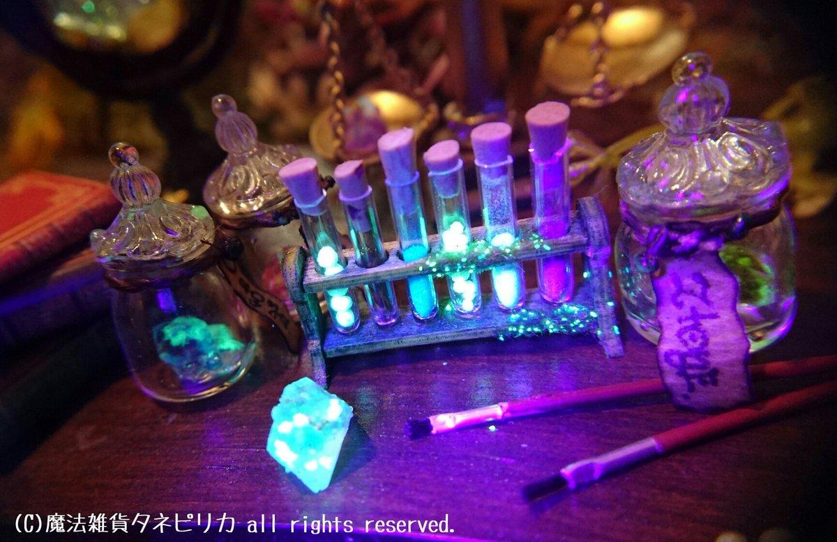 妖精サイズの錬金素材セット。 体の小さなお客様用の錬金術器具です。夜光鉱石の粉末や砕いた月光丹など、ポピュラーな素材を小さくして詰めてあります。暗闇や紫外線で煌めきますよ♪