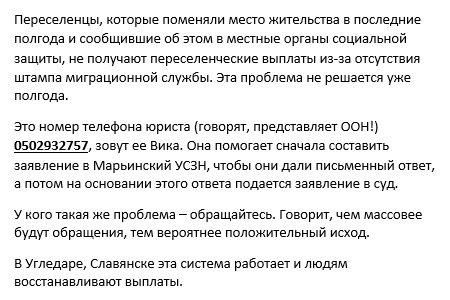 """Минфин выявил 98,8 тыс. """"переселенцев"""", которые ни разу не пересекали линию разграничения на Донбассе - Цензор.НЕТ 1702"""