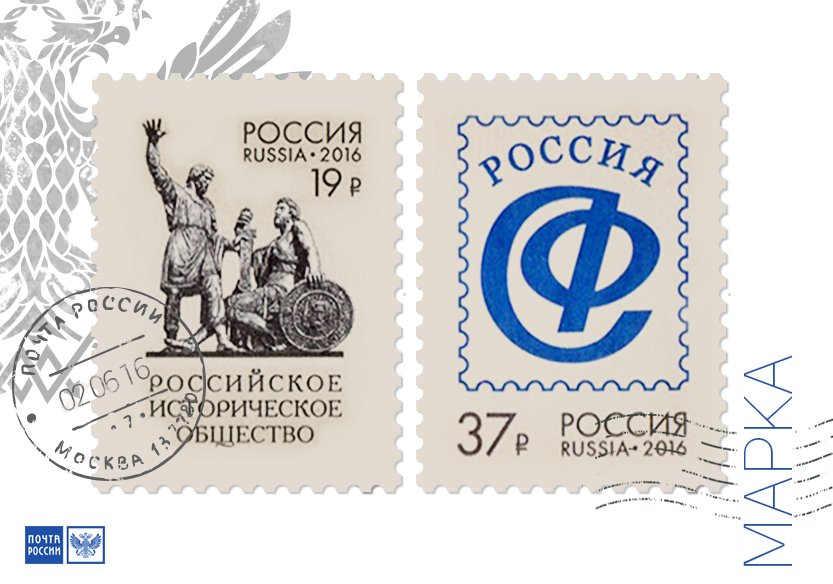 Почта россии марки картинки