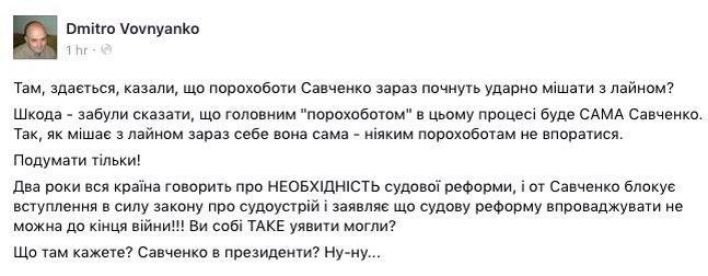 """""""Когда война - Конституцию не трогать"""", - Савченко сравнила Украину с гранатой, оккупированный Донбасс - с чекой и решила не поддерживать изменений в Основной Закон - Цензор.НЕТ 4330"""