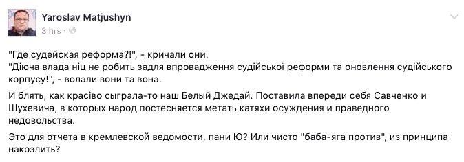 """Недоверие к Президенту стало причиной отказа """"Самопомочи"""" поддержать судебную реформу, - Сыроид - Цензор.НЕТ 4645"""