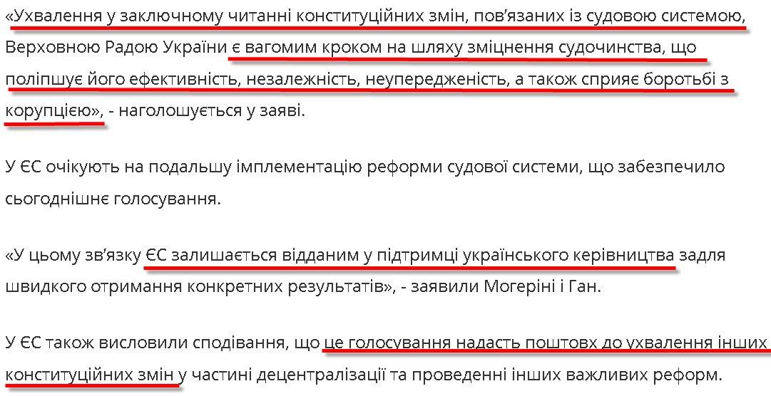 """""""Я на самом деле против внесения изменений в Конституцию. Ее начнут менять и в конце концов в Конституцию пропихнут минские договоренности"""", - Савченко - Цензор.НЕТ 1123"""