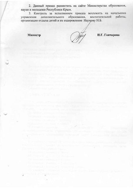 приказ об утверждении фгос дошкольного образования