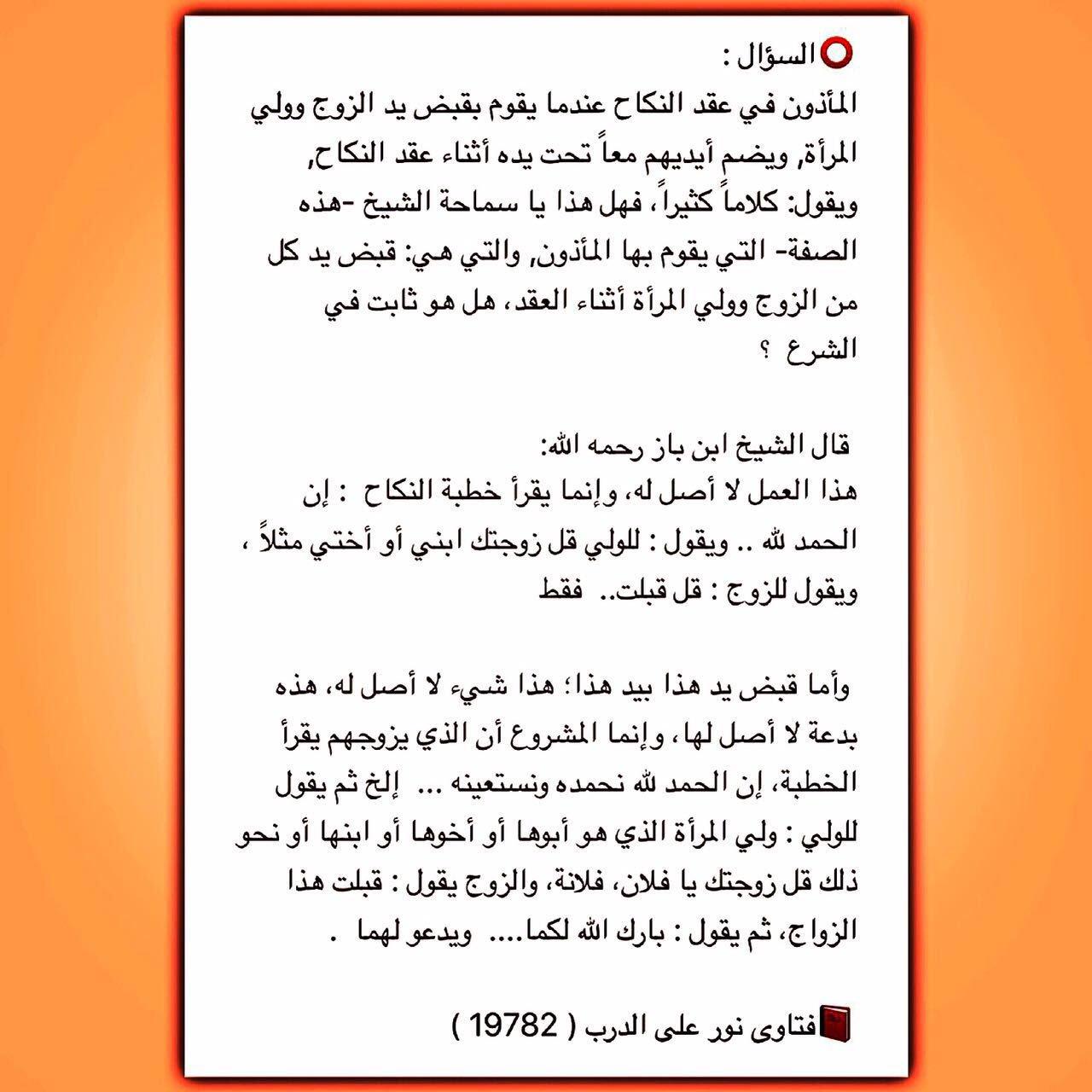 كبار علماء أهل السنة على تويتر حكم قبض يد كل من الزوج وولي المرأة أثناء عقد النكاح قال الشيخ ابن باز رحمه الله