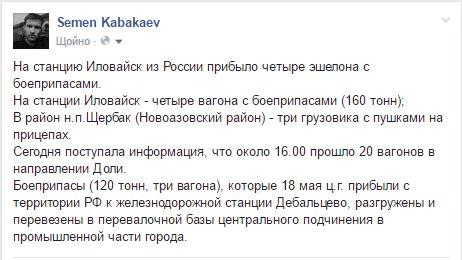 Российских офицеров - представителей СЦКК эвакуировали из Авдеевки во время ночных массированных артобстрелов, - пресс-центр АТО - Цензор.НЕТ 7887