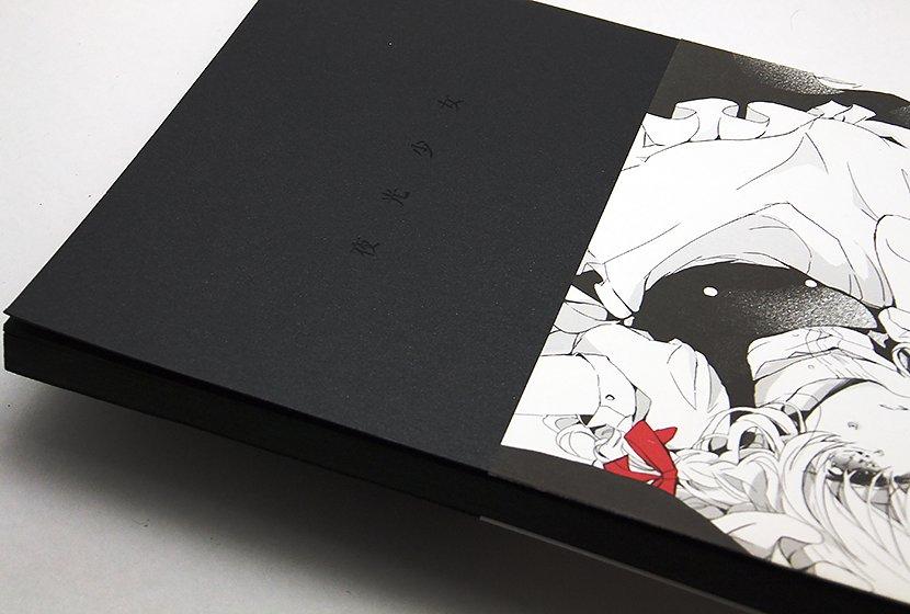 「夜光少女」。通称黒白本。表紙は黒い紙に黒の箔押し、中身も黒い紙にオペーク白で印刷。黒白コンセプトと読みやすさのバランスはmokiさんの技。カバーは裁断カバー+2cで、カバーをとると完全に真っ黒な本となる。#自分の薄い本の装丁を語る https://t.co/ZGdqYzI794