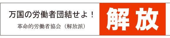 革命的労働者協会 hashtag on Twitter