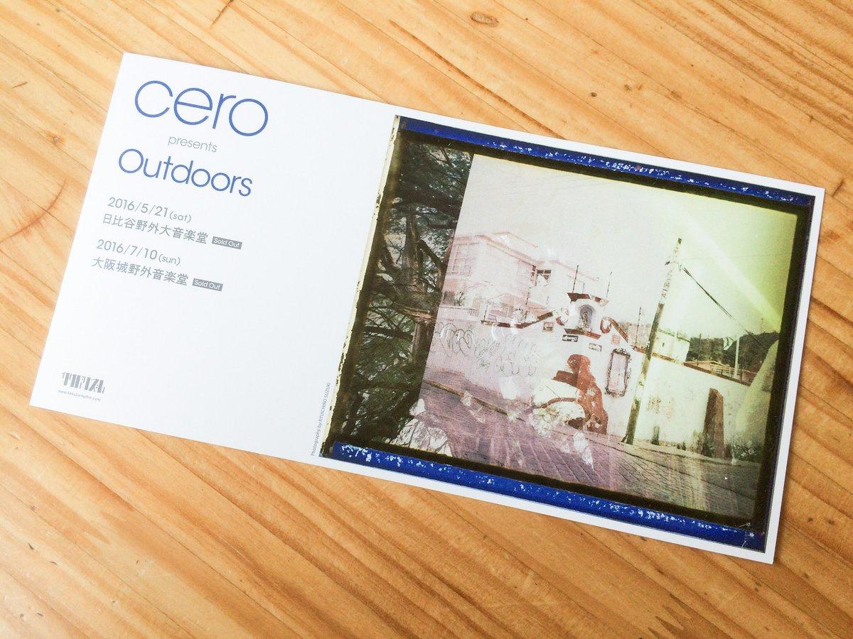 昨日のcero野音は最高でしたね。  せっかく髙城くんにMCでご紹介いただいたのでポスターになったあの写真のことを少し解説してみました。  cero『Outdoors』 「https://t.co/uqGevpcwua」 https://t.co/olO8fX7n31
