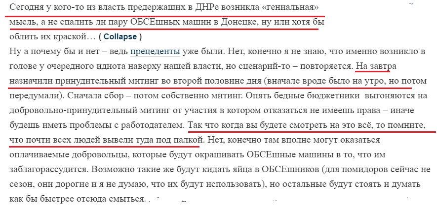 Боевики обесточили оборудование миссии ОБСЕ в районе донецкого аэропорта - Цензор.НЕТ 2263