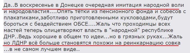Боевики обесточили оборудование миссии ОБСЕ в районе донецкого аэропорта - Цензор.НЕТ 6254