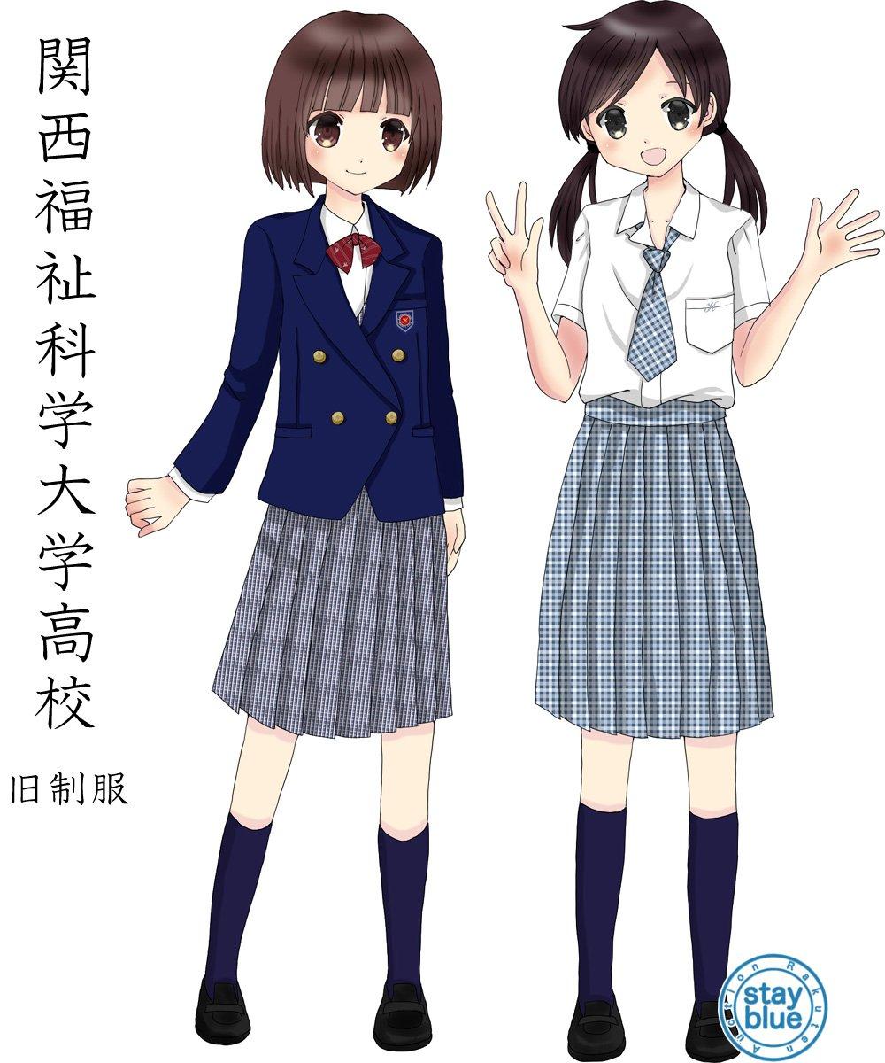 大学 関西 高校 科学 福祉