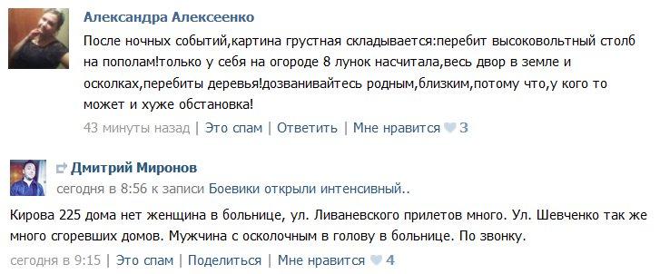ВСУ не открывали огонь в ответ на артобстрелы Авдеевки. У нас артиллерии на переднем крае вообще нет, - пресс-офицер - Цензор.НЕТ 935