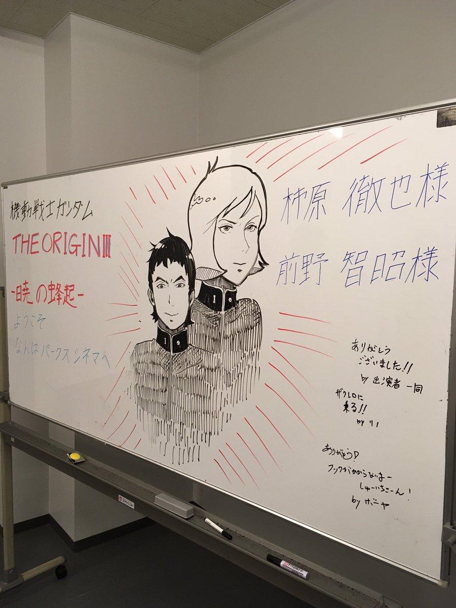 本日、大阪&名古屋での舞台挨拶、全6回無事に終了致しました。ご来場の皆様、ありがとうございました!! #THE_ORIGIN (BV•ZAKI ) pic.twitter.com/o2FhdBmQVJ