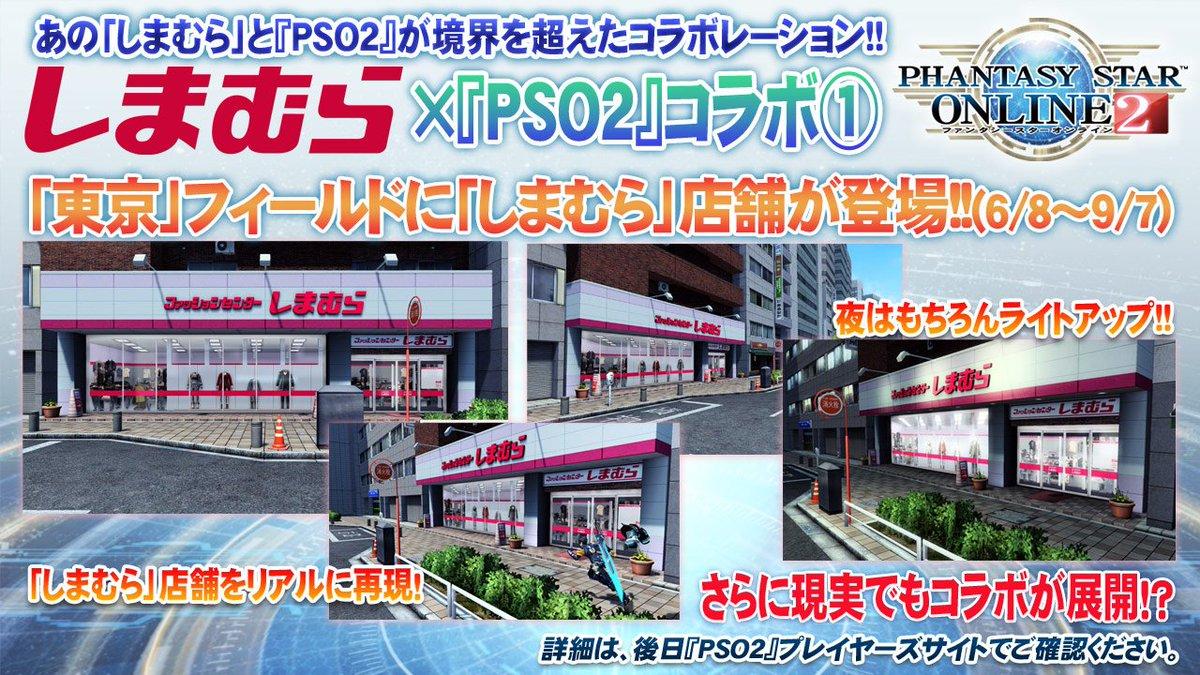 しまむら×『PSO2』が境界を超えたコラボ!6/8より、ゲームでは、「東京」フィールドにリアルに再現された「しまむら」店舗が登場!夜はもちろんライトアップ!