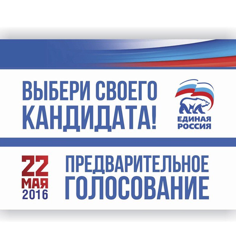 сайт партии единая россия в красноярске список кандидатов в государственную думу на праймериз 22 мая 2016 г.