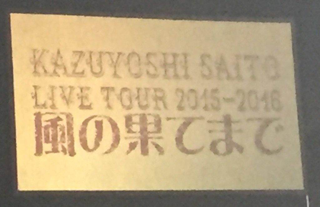 斎藤和義くん日本武道館公演行ってきました!斎藤くんの世界に引き込むライブ展開は毎回さすがだと思うけど、より影のある、深いライブになってた!最高でした。僕の席の周りには民生さん、吉井くん、宮田くん、伊藤くんというめちゃ濃いメンツ 笑 https://t.co/o84o91rFat