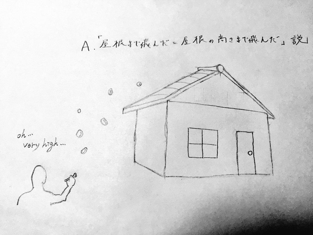 「シャボン玉飛んだ屋根まで飛んだ」ってA、Bどっちなのか pic.twitter.com/IQ3YLKBFFQ