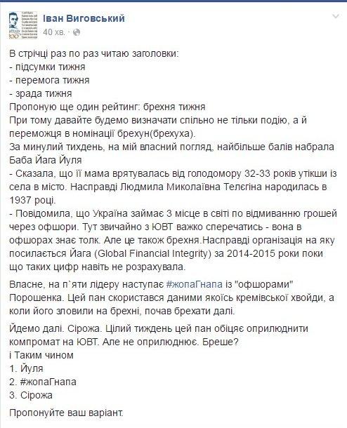 """БПП и """"Народный фронт"""" не хотят создавать в парламенте следственную комиссию по офшорам, - нардеп """"Батькивщины"""" Кужель - Цензор.НЕТ 1030"""