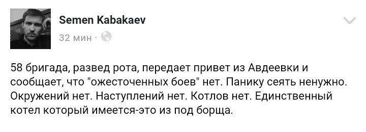 Миссия продолжает мониторинг ситуации в Авдеевке, - ОБСЕ - Цензор.НЕТ 7695