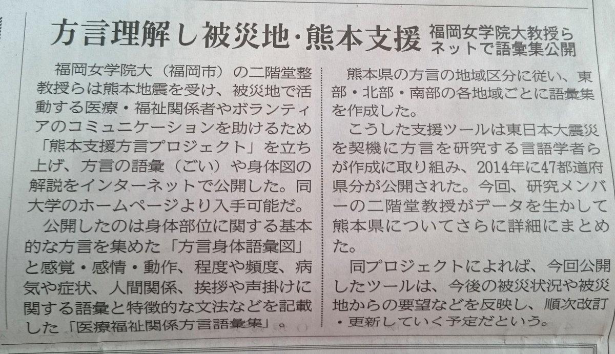 方言ば理解して被災地・熊本ば支援するっちゃ。東日本大震災でも県外からのボランティアや医療福祉関係者達がずんつぁんばんつぁんの方言ば理解できなくて、困ったこと