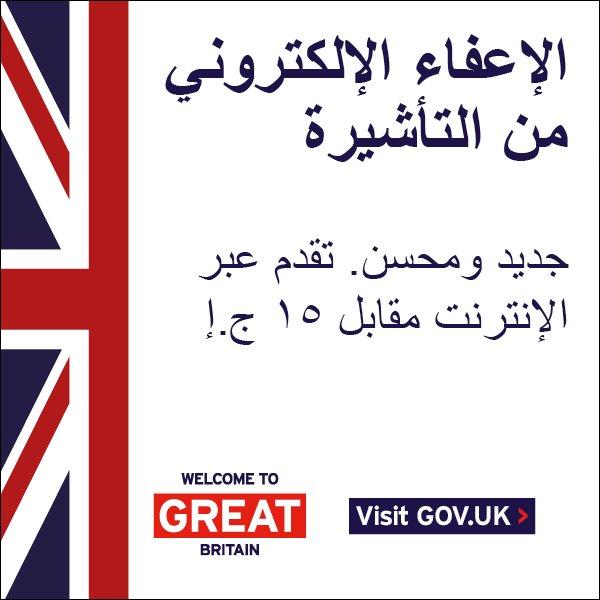 UK in Qatar 🇬🇧🇶🇦 в Twitter: