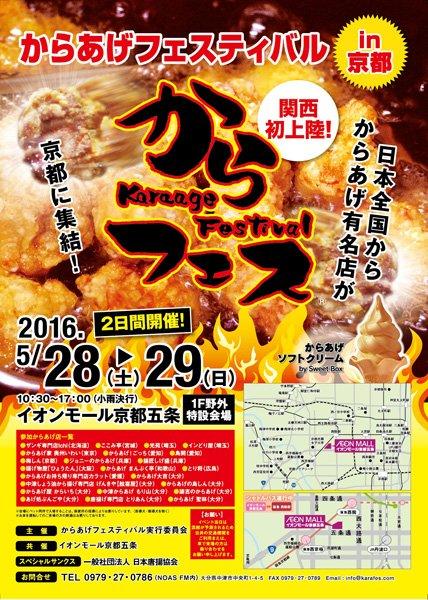 からあげの聖地・大分の中津から始まった『からあげフェスティバル』が、関西初上陸。5月28・29日に京都で開催される。全国の専門店24店が集結。注目は「からあげソフトクリーム」 #からあげ