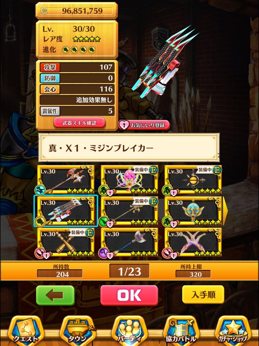 【白猫】ヨシナカモチーフ武器(拳)「真・X1・ミジンブレイカー」のステータス&スキル性能情報!防御面は完全に捨てた男らしい性能!【プロジェクト】