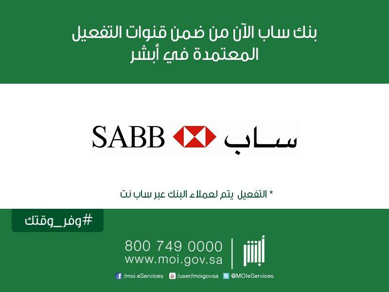أبشر Auf Twitter الآن يمكنكم تفعيل حسابكم في أبشر من خلال حسابكم في بنك ساب عبر الخدمات الإلكترونية للبنك ساب نت Sabbbank