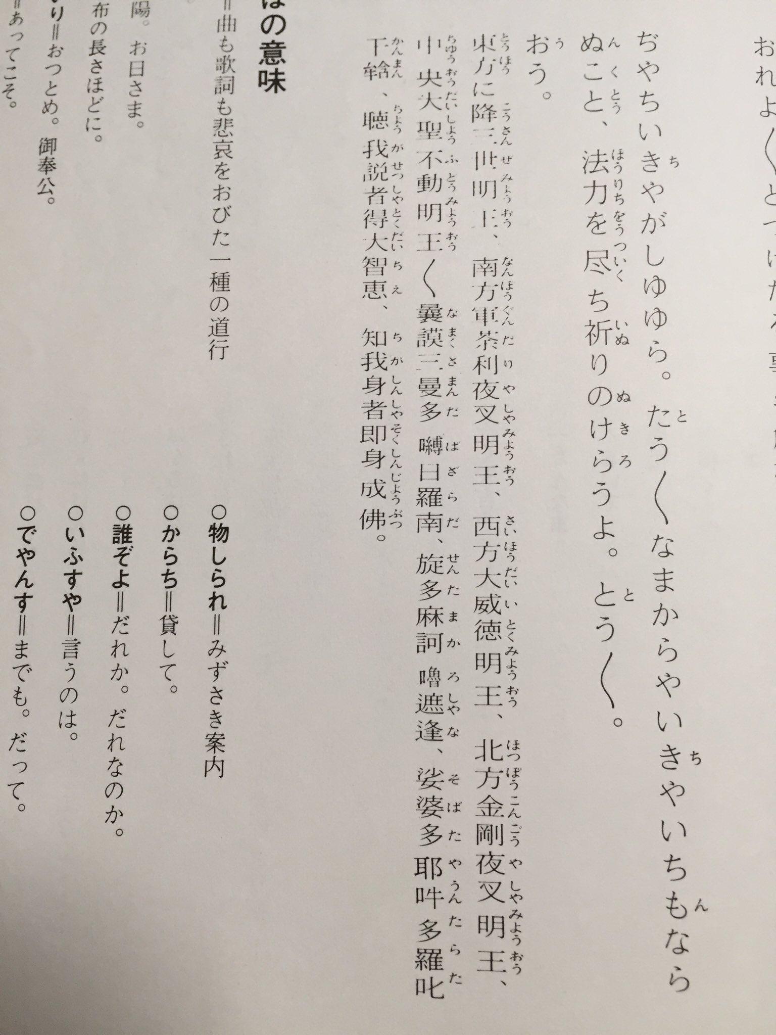 明王 お経 不動 経本(四国三十六不動霊場 勤行次第) 