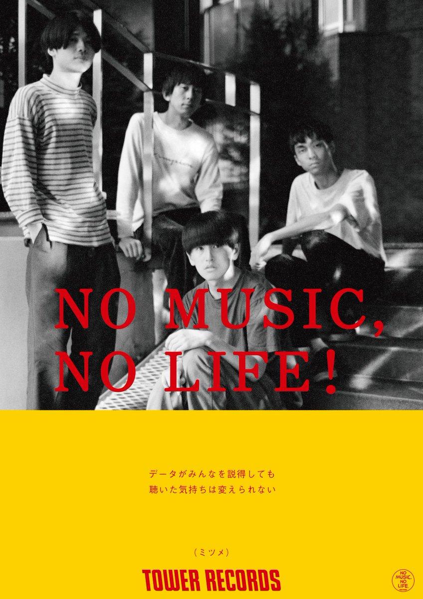 ミツメがNO MUSIC, NO LIFE.のポスターになりました。全国のタワーレコードに掲出されるそうです。写真はトヤマタクロウくんです。最高! https://t.co/LnVN5UqcE6