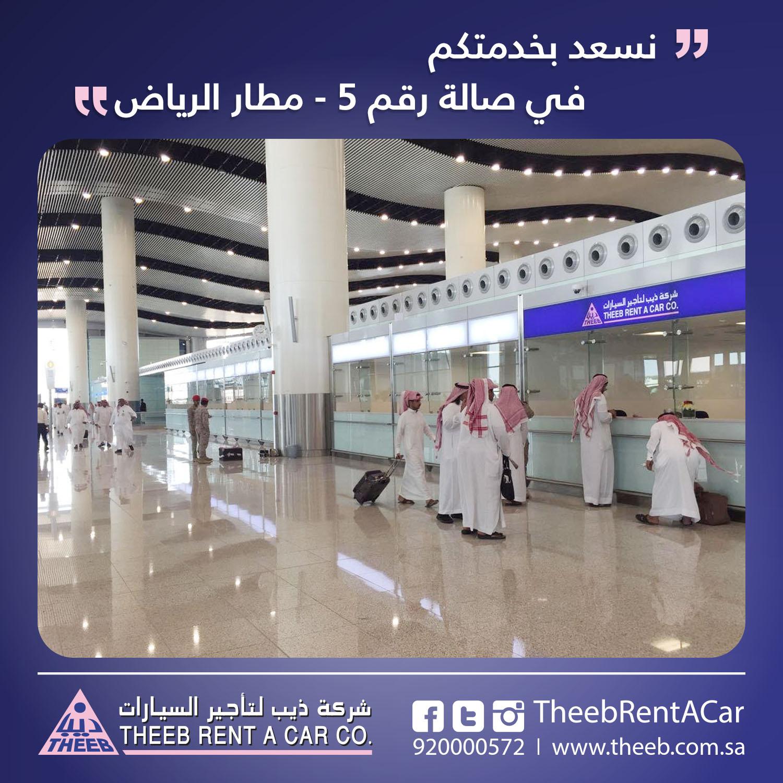 ذيب لتأجير السيارات Pa Twitter عملائنا الكرام نتشرف بخدمتكم بفرع ذيب لتأجير السيارات في الصالة الداخلية رقم 5 في مطار الرياض للاستفسار 920000572